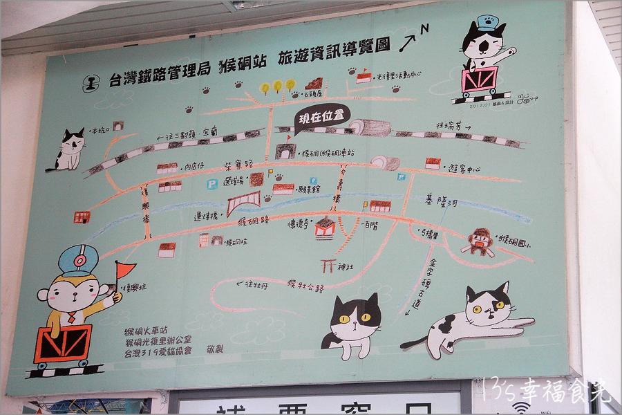 台北,瑞芳景點,新北景點,台北一日遊行程,台北景點,新北一日遊,瑞芳,新北,猴硐,猴硐貓村,猴硐車站,猴硐美食,猴硐一日遊,猴硐貓村地址,猴硐咖啡廳,猴硐躲喵喵 @13's幸福食光