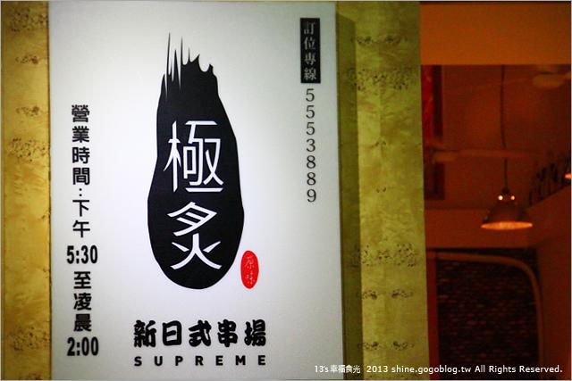 高雄縣市,高雄,kaohsiung,高雄美食小吃,極炙原味串燒,極炙原味新日式串場,日式小酒場,高雄宵夜美食,高雄燒烤,高雄日式居酒屋 @13's幸福食光