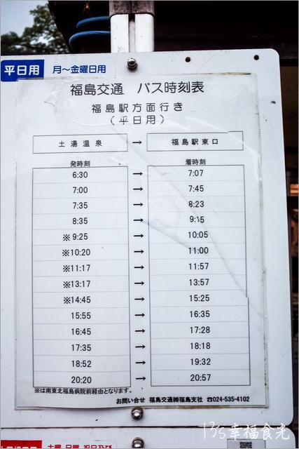 表 時刻 福島 交通