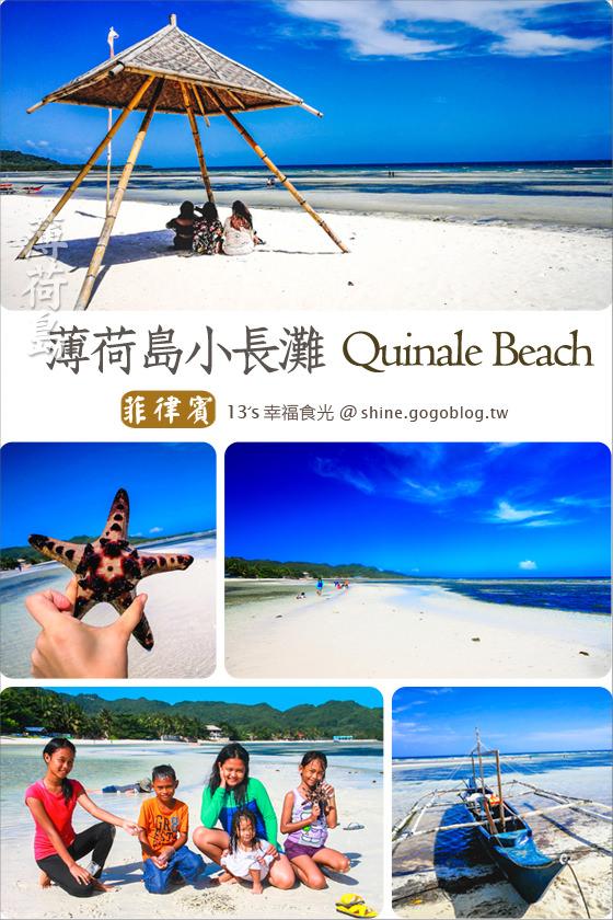 菲律賓旅遊,菲律賓|薄荷島,薄荷島,Bohol,beach,薄荷島自由行,薄荷島旅遊景點,薄荷島景點,菲律賓自由行,薄荷島小長灘Quinale,薄荷島小長灘,Quinale,Anda旅遊 @13's幸福食光