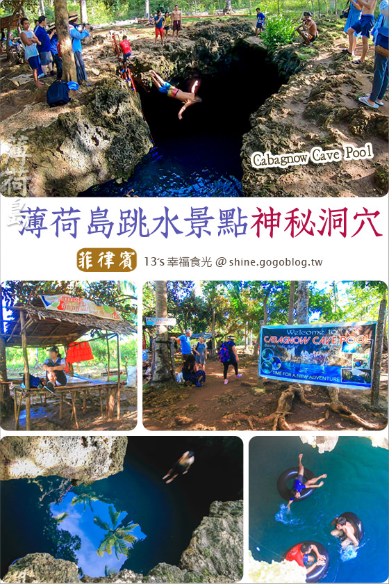 菲律賓旅遊,菲律賓|薄荷島,薄荷島,Bohol,薄荷島自由行,薄荷島旅遊景點,薄荷島景點,菲律賓自由行,Anda旅遊,Cabagnow,Cave,Pool神秘洞穴,CabagnowCavePool神秘洞穴,Anda跳水景點 @13's幸福食光