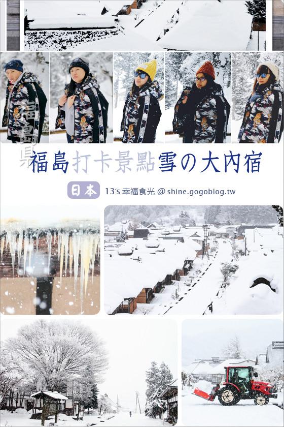 日本東北︱旅遊美食,日本|福島,福島,福島大內宿,大內宿,福島景點,福島旅遊行程,Fukushima @13's幸福食光