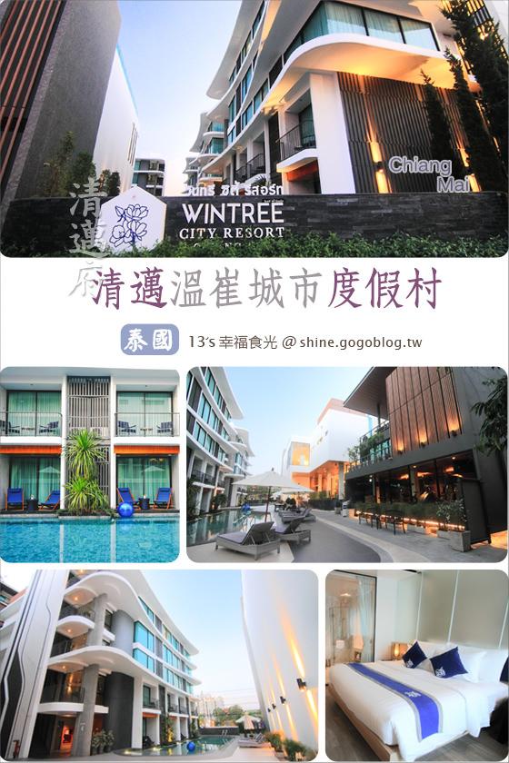 泰國旅遊,泰國,|清邁,清邁,Chiang,Mai,清邁溫崔城市度假村,Wintree,City,Resort,清邁飯店,清邁住宿,清邁旅店 @13's幸福食光