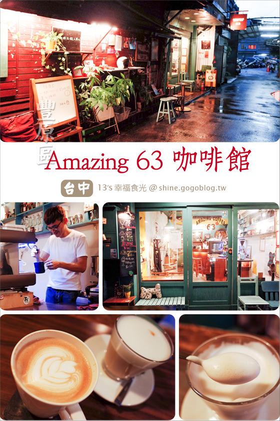 台中,台中美食餐廳,台中縣市,Amazing63,豐原咖啡館,在咖啡冷掉之前咖啡館,台中咖啡館,廟東咖啡店 @13's幸福食光