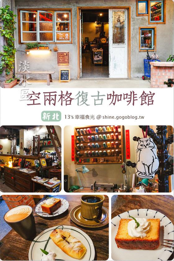 台北美食餐廳,台北縣市,台北,空兩格咖啡館,空兩格復古咖啡館,淡水咖啡廳,淡水漁人碼頭,taipei @13's幸福食光