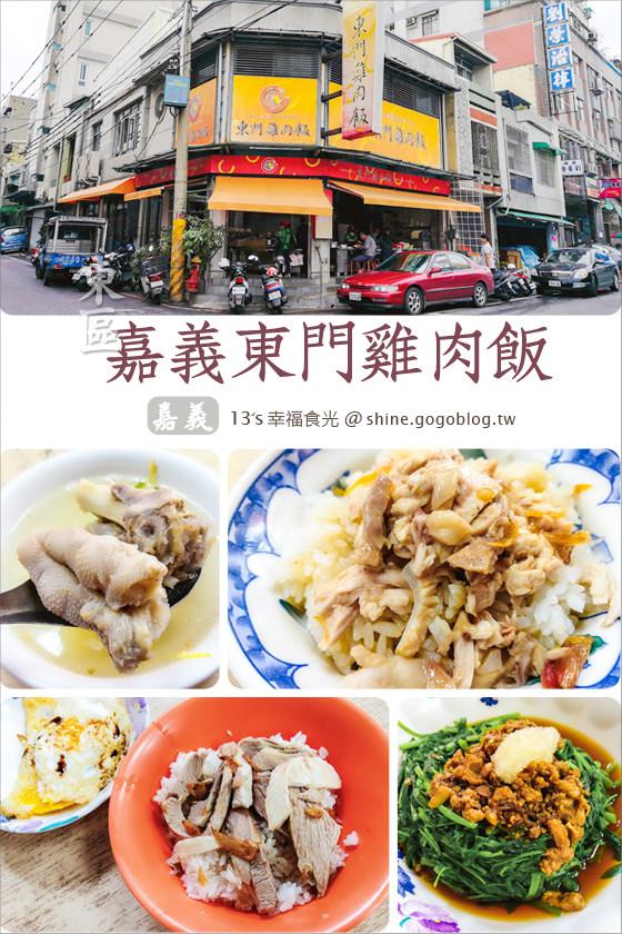 嘉義縣市,嘉義,chiayi,嘉義美食小吃,嘉義雞肉飯,東門雞肉飯,嘉義東市場 @13's幸福食光