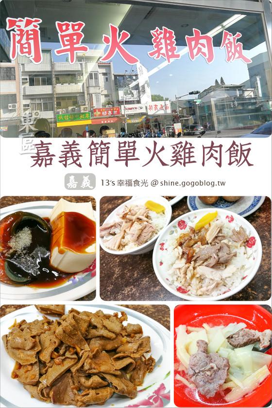 嘉義縣市,嘉義,chiayi,嘉義美食小吃,簡單火雞肉飯,犬行燒,嘉義雞肉飯 @13's幸福食光
